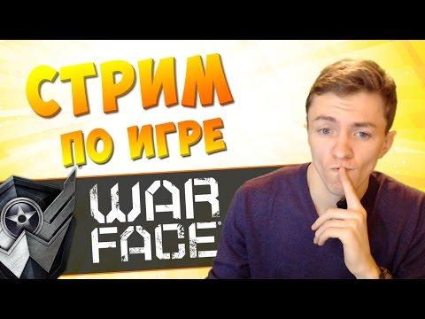 3 день стримов. Сегодня Warface PVE + PVP будем привыкать к игре