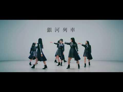 転校少女歌撃団 「銀河列車」振り付け&歌詞ビデオ