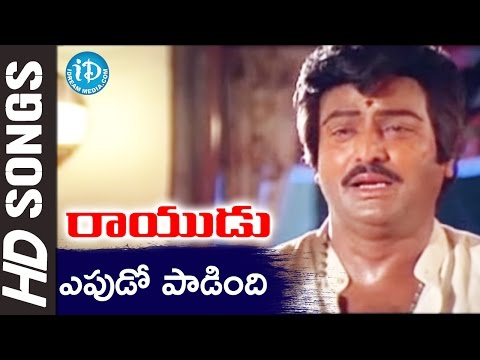 Video Epudo Paadindhi Video Song - Rayudu Songs || Mohan Babu, Rachana, Soundarya || Koti download in MP3, 3GP, MP4, WEBM, AVI, FLV January 2017