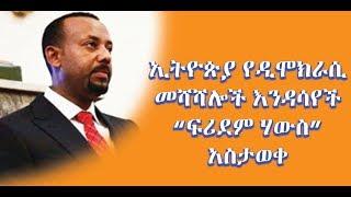 The latest Amharic News Febr  18, 2011