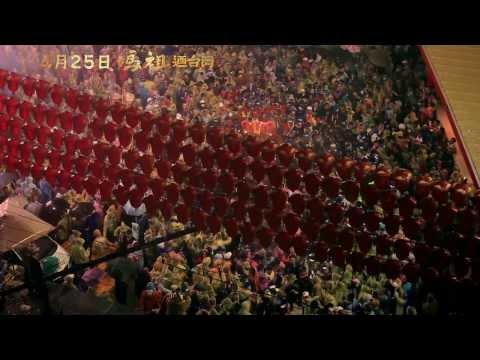 電影《媽祖迺台灣》Mazu Procession 官方正式預告 HD