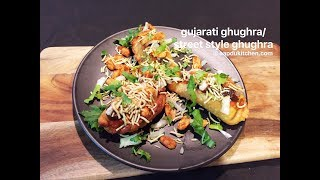 written recipe: http://www.aapdukitchen.com/gujarati-ghughra-recipeWebsite – http://www.aapdukitchen.comFacebook – https://www.facebook.com/aapdukitchenTwitter – https://twitter.com/aapdukitchenPinterest – https://www.pinterest.com/aapdukitchenGoogle Plus – https://plus.google.com/112725605940703008905/postsLinkedin - https://in.linkedin.com/in/aapdukitchenInstagram - https://www.instagram.com/aapdukitchenTumblr - http://aapdukitchen.tumblr.comYoutube - https://www.youtube.com/channel/UCwpTmv0AKkS5GgK7I4v8lRwgujarati ghughra recipe  street style ghughra recipe  how to make gujarati ghughra with step by step photo and video recipe. basically, ghughra are half moon shaped, deep fried savoury quite similar to punjabi samosa. this is a very popular street food from jamnagar and rajkot in gujarat.gujarati ghughra recipe  street style ghughra recipe  how to make gujarati ghughra with step by step photo and video recipe. it is quite easy and simple to make this mouth watering, delicious ghughras. generally, it is prepared with the stuffing of boiled potatoes, peas and few spices. it is served with three main chutneys; green chutney, garlic chutney and dates tamarind chutney. further, chopped onions, masala peanuts and sev is added to it, and finally it is served with garnishing of coriander leaves.