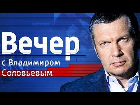 Воскресный вечер с Владимиром Соловьевым от 16.09.2018