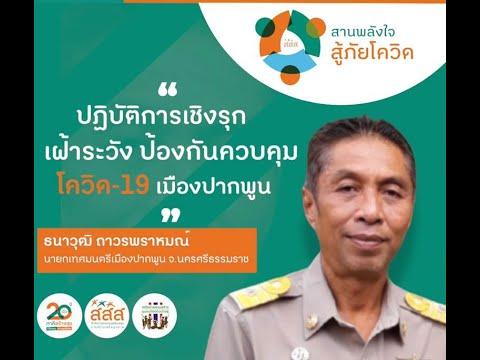 thaihealth การปฏิบัติการเชิงรุกเฝ้าระวัง และป้องกันควบคุมโควิด-19