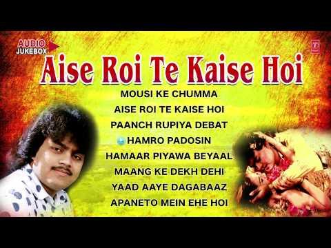 Aise Roi Te Kaise Hoi [ Bhojpuri Songs Audio Jukebox ]  Guddu Rangila