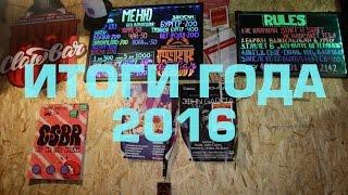 Spets выпуск 25. Итоги года 2016