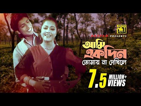 Ami Ekdin Tomay | আমি একদিন তোমায় না দেখিলে | Diti & Afzal Hossain | Dui Jibon