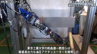 油圧アクチュエーター、軽量で出力10倍 東工大が開発(動画あり)