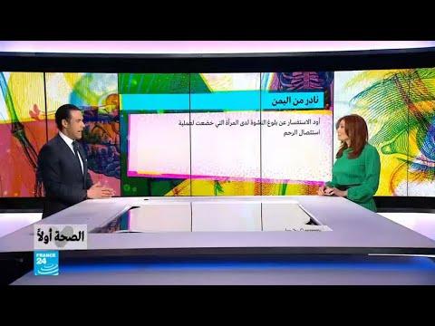 العرب اليوم - شاهد: هذا مصير النشوة في العلاقة الجنسية مع امرأة تم استئصال رحمها