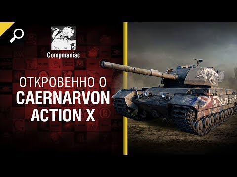 Откровенно о Caernarvon Action X -  от Compmaniac [World of Tanks]