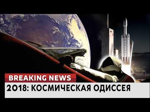 2018: Космическая одиссея. Ломаные новости от 07.02.18 - DomaVideo.Ru