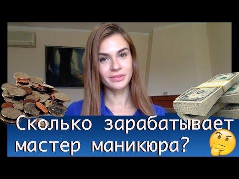 Сколько зарабатывает мастер маникюра?   зарплата ногтевой сервис в москве