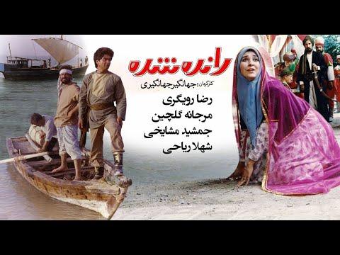 Filme Kamel Rande shode | فیلم کامل رانده شده