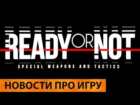 Ready Or Not | Полицейский тактический шутер жив и развивается