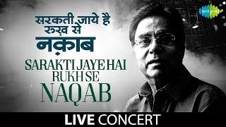 Sarakti Jaye  Hai Rukh Se Naqab  - Live In Sydney -  Jagjit Singh