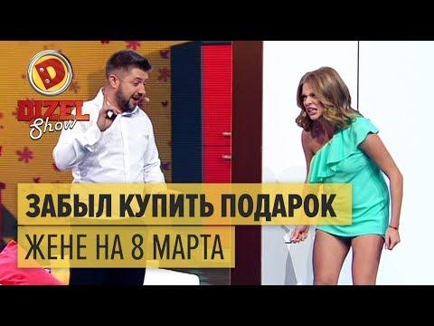 Муж забыл купить подарок жене на 8 марта – Дизель Шоу 2018 | ЮМОР IСТV - DomaVideo.Ru