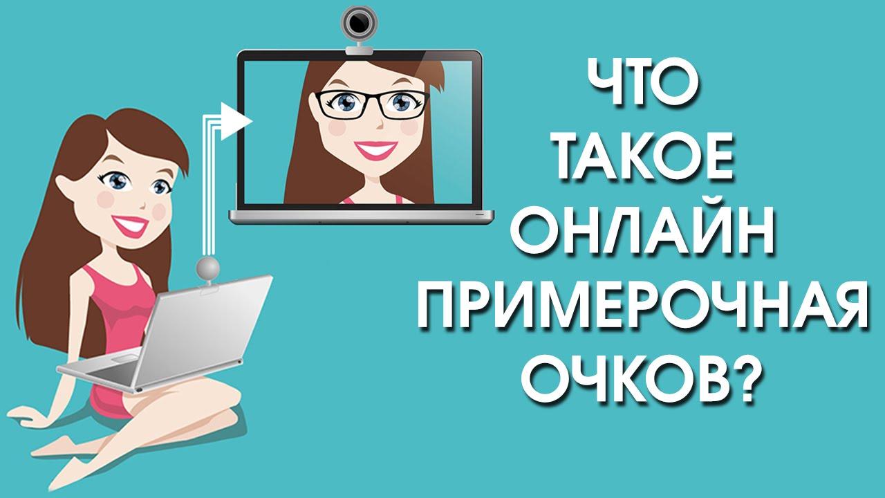 Что такое онлайн примерочная?
