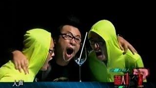 20131109 百变十三猜 面点师面粉做彩灯 武师手吸重物