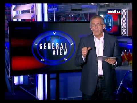 View - http://mtv.com.lb/General_View A show about Geo-Strategy with General Elias Hanna.