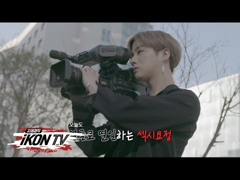 iKON - '자체제작 iKON TV' [PD ver.] TEASER