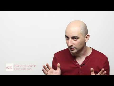 О реинкарнации (видео)