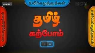 தமிழ் கற்ப்போம்(Tamil Karppom) - Apps Trailer