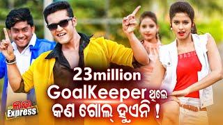 Goal Keeper Thile Kan Goal Hueni | Odia Film - Love Express | Swaraj & Sunmeera | Sidharth Music