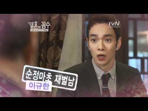 결혼의 꼼수 - 닥꽃밴 후속 tvN 월화드라마 결혼의꼼수 예고.