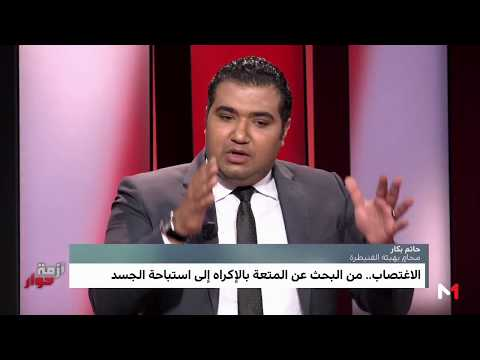 أرقام مخيفة لجرائم الاغتصاب في المغرب
