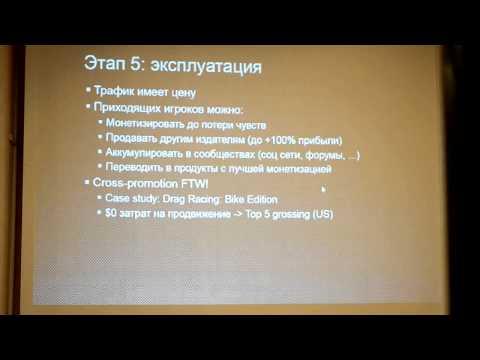 Владимир Фунтиков Creative Mobile  Бюджетный маркетинг борьба за место в топе