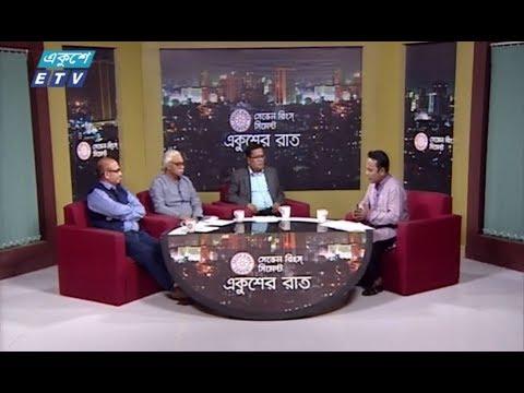একুশের রাত || ২৬ নভেম্বর ২০১৮ || উপস্থাপক : সাজেদ রোমেল || আলোচক : সৈয়দ নুরুল ইসলাম (ব্যবসায়ী নেতা), ওমর ফারুক (সাংবাদিক নেতা) ও রুহিন হোসেন প্রিন্স (সম্পাদক, বাংলাদেশের কমিউনিস্ট পার্টি (সিপিবি)