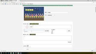 06 02改編動畫 族語E樂園細部操作影片