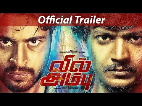 Vil Ambu Official Motion Poster | Watch Vil Ambu Movie Motion Teaser Online