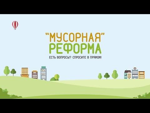Свое ТВ 07.02.2018 «Куда деть мусор?»