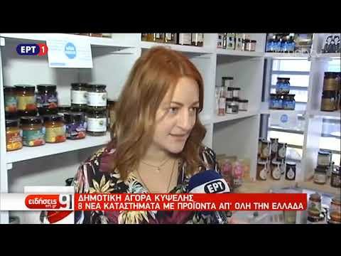 Δημοτική Αγορά Κυψέλης: Με άρωμα κοινωνικής επιχειρηματικότητας | ΕΡΤ