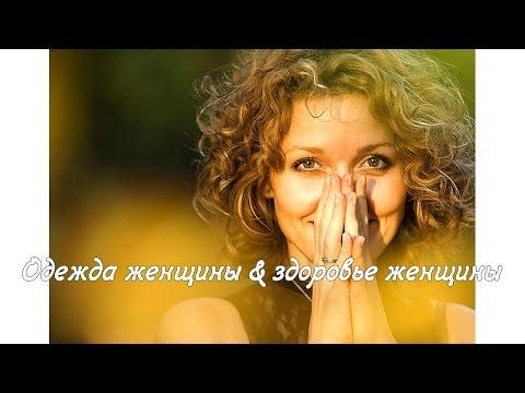 Живая одежда женщины и здоровье женщины Старцева Настасья (видео)