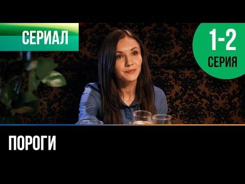 Пороги 1 и 2 серия - Мелодрама | Фильмы и сериалы - Русские мелодрамы (видео)