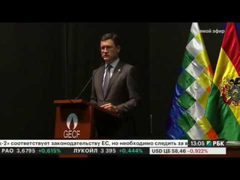 Александр Новак о работе Газпрома в Боливии