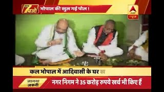 Bhopal: The house where Amit Shah relished food had no toilet