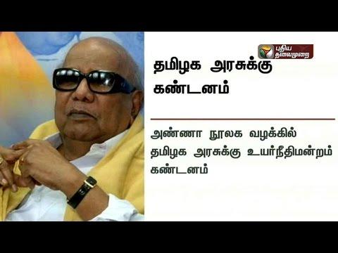 ADMK-govt-has-received-highest-number-of-court-condemnations-Karunanidhi