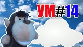 УМ#14 - Удивительный мир - Какие бывают облака