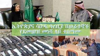 The latest Amharic News Janu 11, 2019