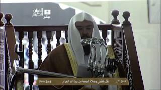 خطبة الجمعة - الشيخ عبدالرحمن السديس - المسجد الحرام - الجمعة 2  ربيع الأول 1435