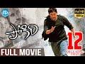Pokiri Full Movie  HD  Mahesh Babu  Ileana DCruz  Puri Jagannadh  Mani Sharma waptubes