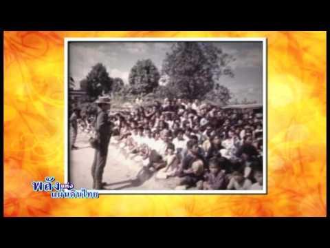พลังแห่งแผ่นดินไทย ตอน ความเพียรทำให้ได้กำลังกายกำลังใจ พระบาทสมเด็จพระเจ้าอยู่หัวทรงเข้าพระราชหฤทัยถึงพระพุทธดำรัสที่พระพุทธเจ้าตรัสไว้ เมื่อคราวตรัสรู้ว่า \