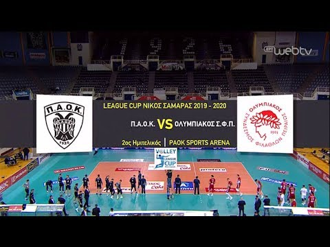 Volley League Cup: ΠΑΟΚ – ΟΛΥΜΠΙΑΚΟΣ | ΑΓΩΝΑΣ | 05/12/2019 | ΕΡΤ