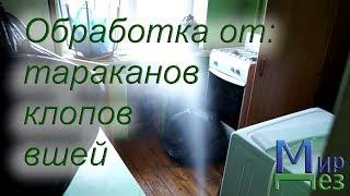 МирДез, уничтожение клопов, тараканов (2019г) 7