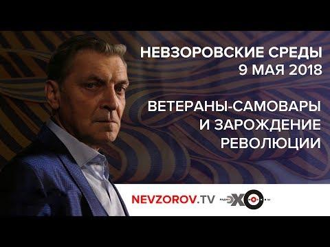 «Невзоровские среды» на радио «Эхо Москвы» 9.05.2018 - DomaVideo.Ru