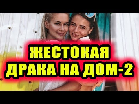 Дом 2 новости 23 июня 2018 (23.06.2018) Раньше эфира