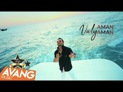 Valy - Aman Aman OFFICIAL VIDEO HD:  Join Valy & all your favorite artists: http://fb.com/avangmusicartist: VALYsong: AMAN AMANlabel: AVANG MUSICexecutive producer: ARMIN HASHEMI director: ALEX FERRAwww.avang.comwww.youtube.com/avangmusicwww.twitter.com/avangmusic© 2014 Avang Music Co. All Rights Reserved.